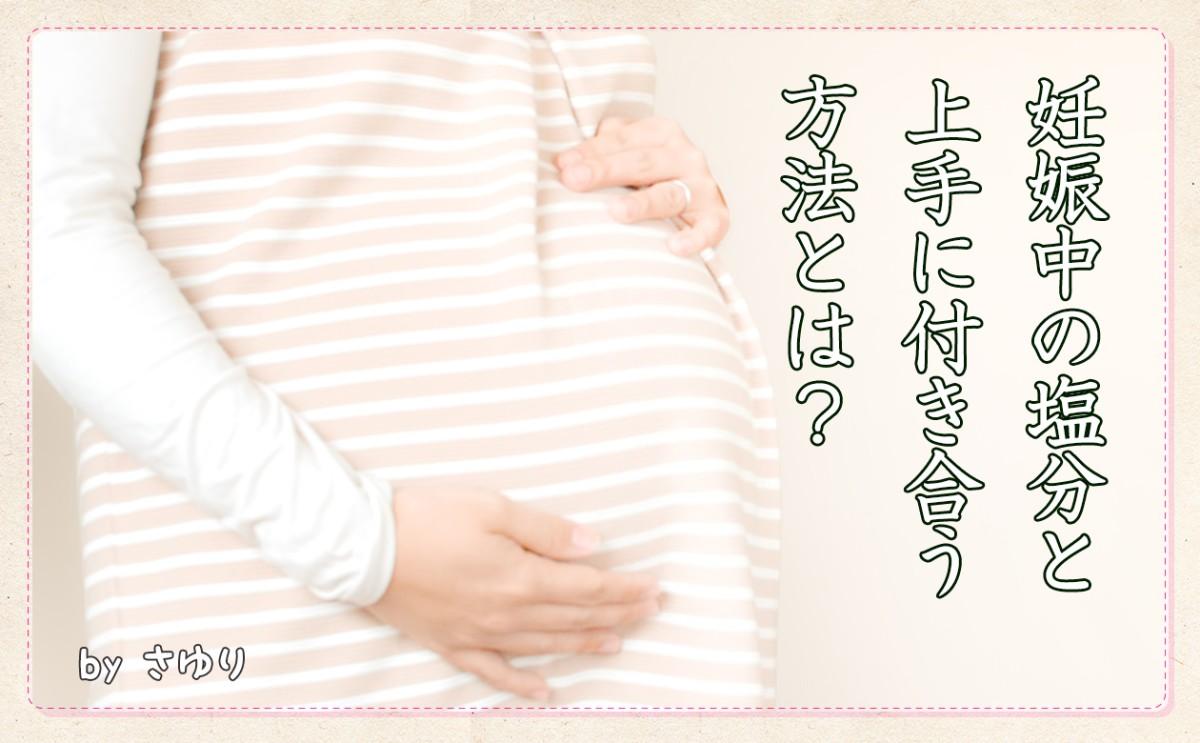 妊娠中の塩分と上手に付き合う方法とは?