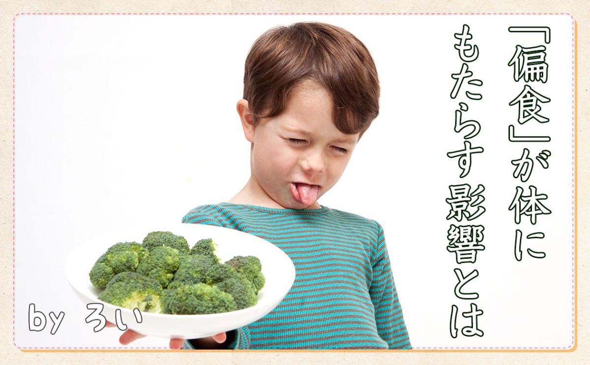 生活習慣病の原因にも!「偏食」が体にもたらす影響とは…。