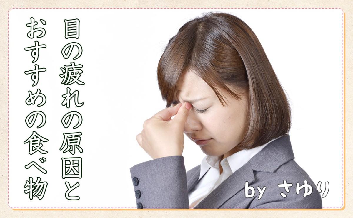 目の疲れの原因とおすすめの食べ物