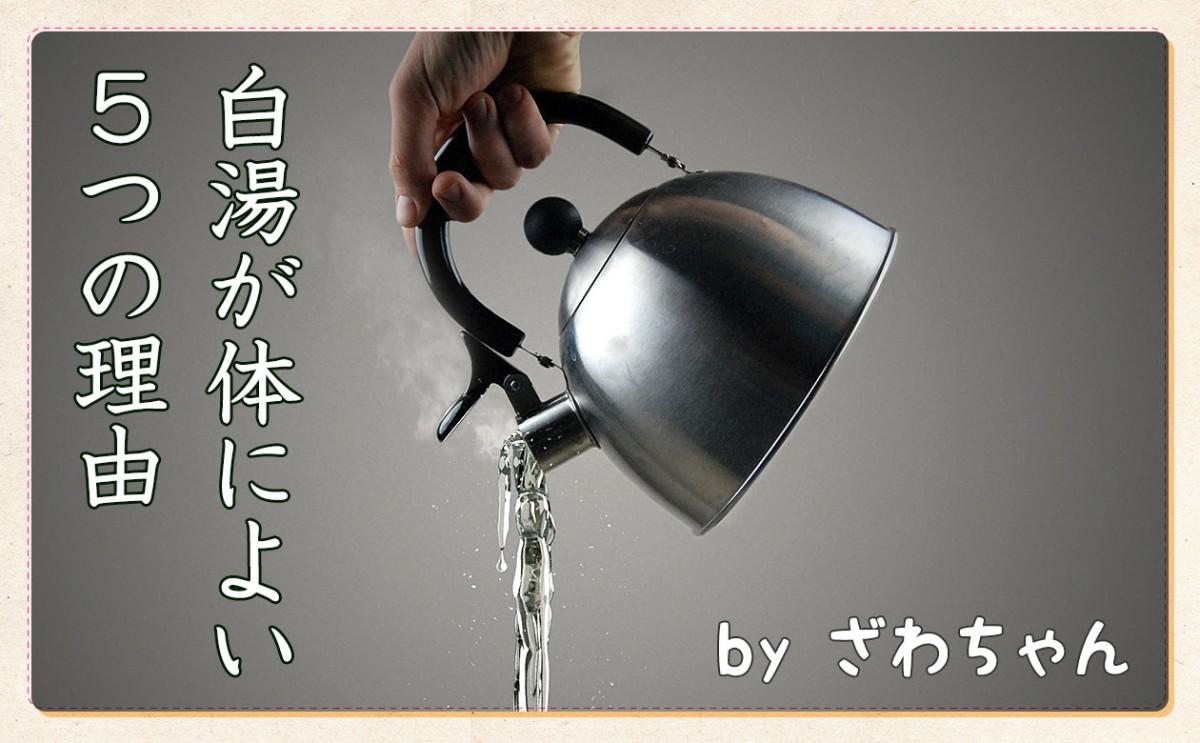 魔法のドリンク!白湯が体によい5つの理由