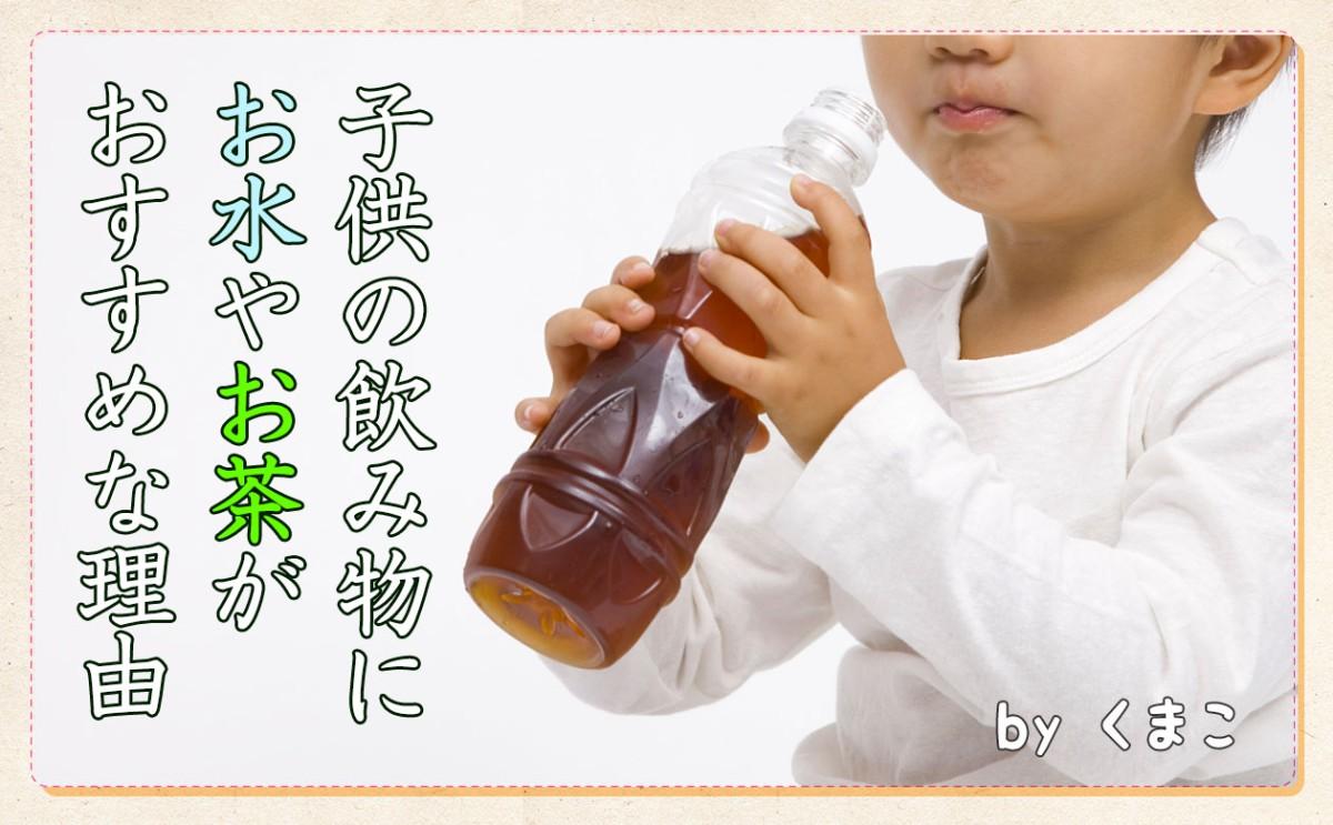 子供の飲み物にお水やお茶がおすすめな理由