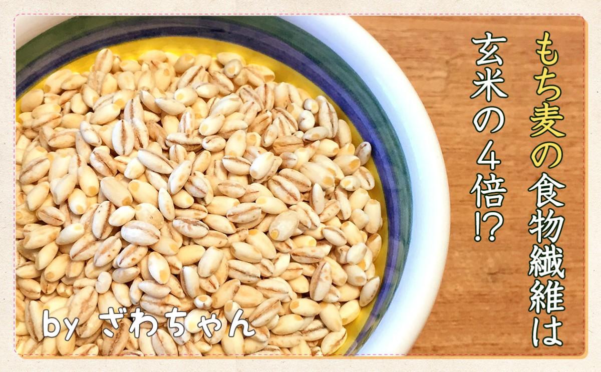 食物繊維は玄米の4倍?!もち米を食べよう