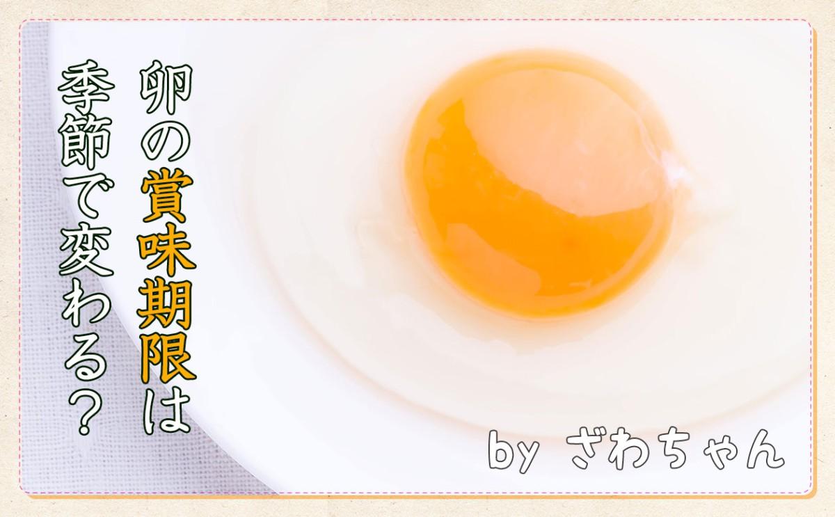 卵は賞味期限を過ぎても食べられる!?