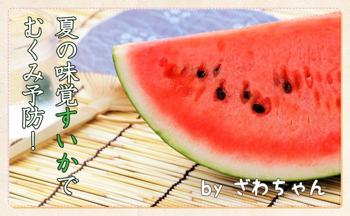 夏の味覚「すいか」でむくみ予防!