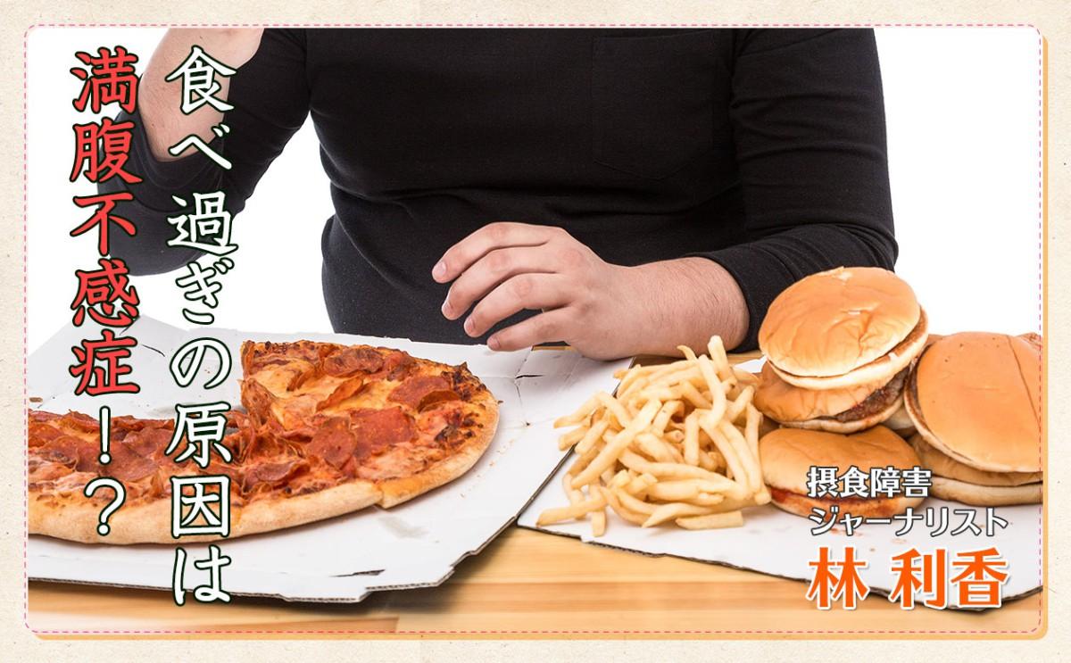 食べ過ぎてしまう理由は、もしや「満腹不感症」!?