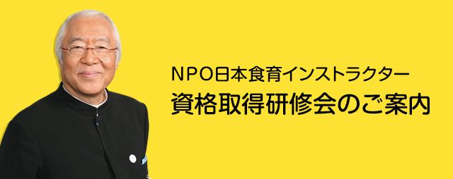 平成27年度NPO日本食育インストラクター資格取得研修会のご案内