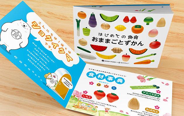 「はじめての食育 おままごとずかん」の企画・デザイン