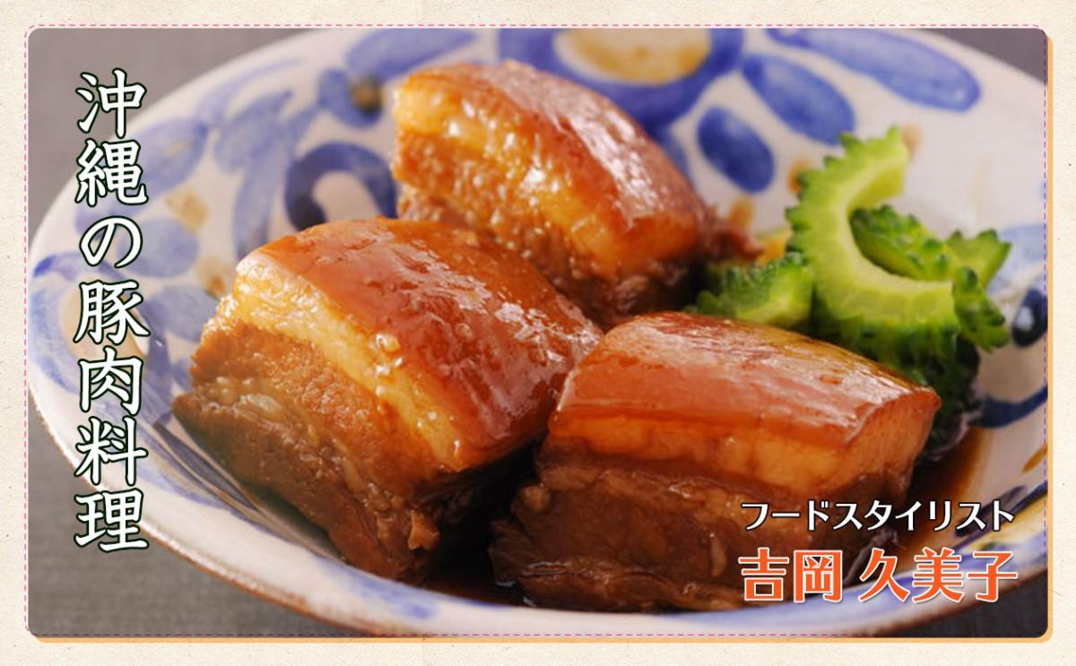 鳴き声以外は食べる?! 沖縄の豚肉料理