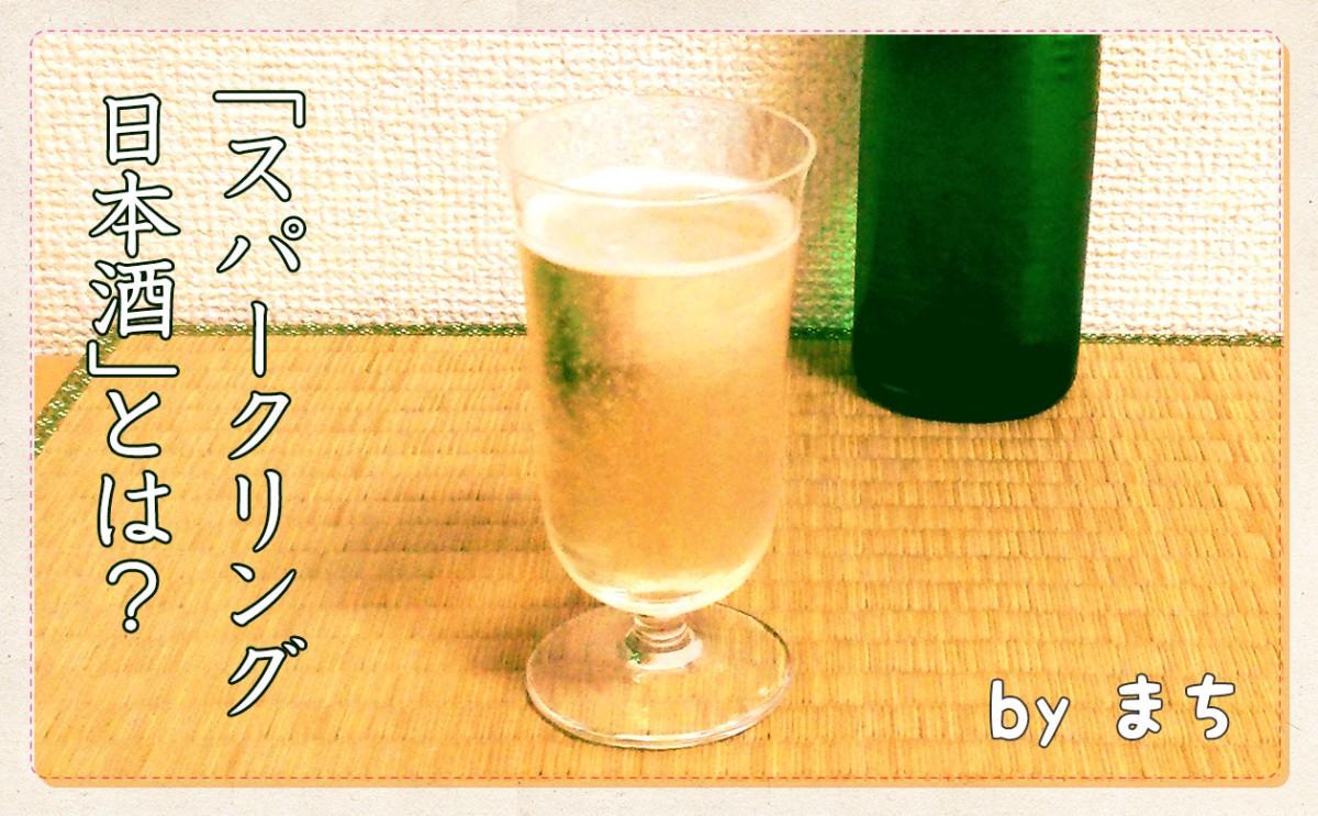 最近女性に人気の「スパークリング日本酒」とは?