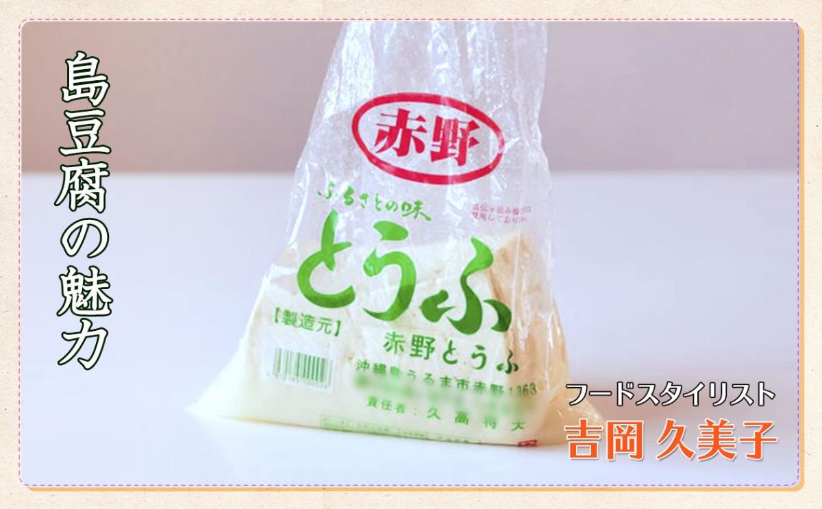 島豆腐_main