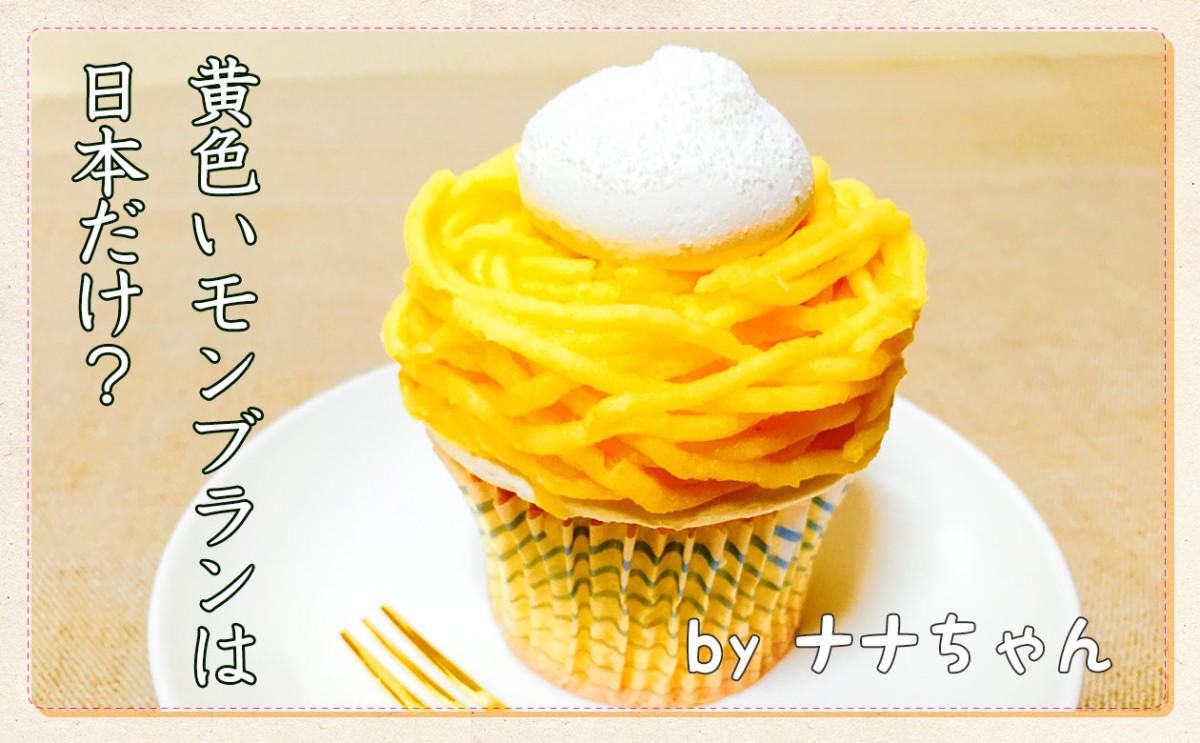 『黄色いモンブラン』は日本だけのもの?