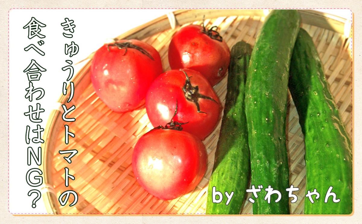 きゅうりとトマトはNG!?体に良い食べ合わせとは?