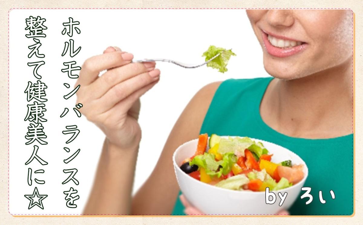 ホルモンバランスを整える食と乱す食とは?