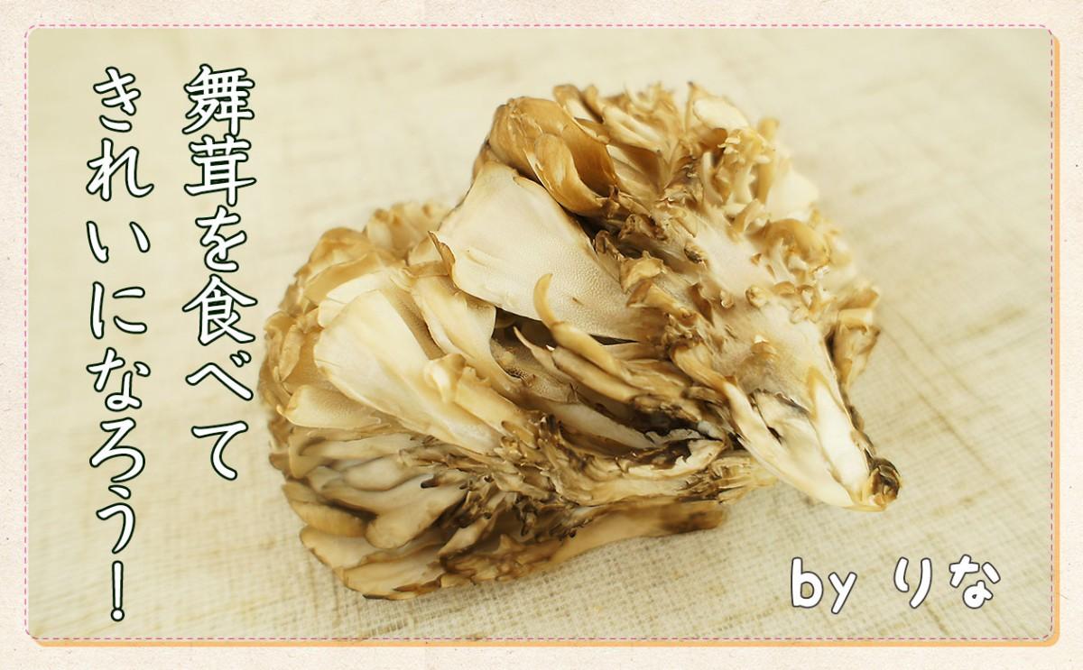 美肌・免疫力アップにおすすめ!舞茸を食べよう!