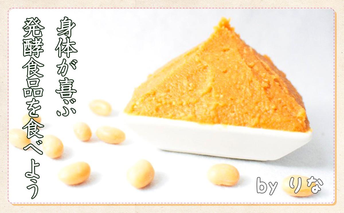 日本は発酵食品大国!発酵食品の美容・健康効果とは?