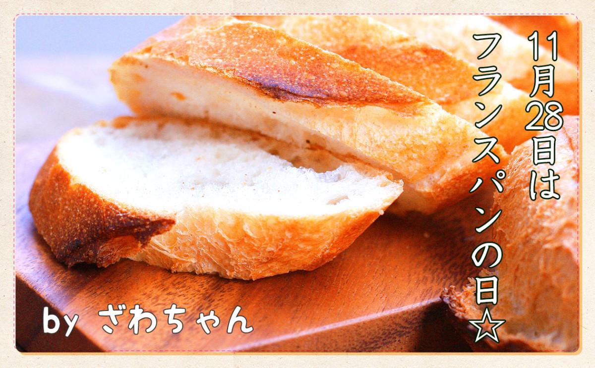 11月28日はフランスパンの日!おいしいフランスパンの見分け方