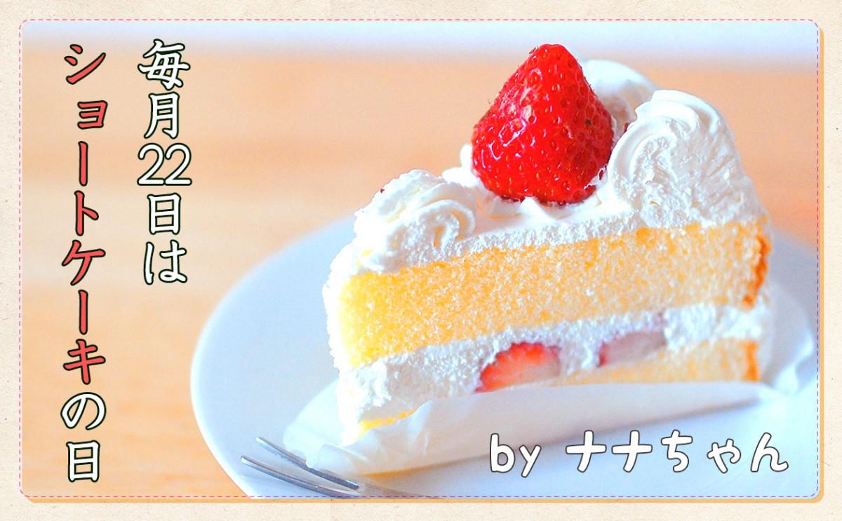 「ショートケーキの日」が 毎月22日の理由とは?