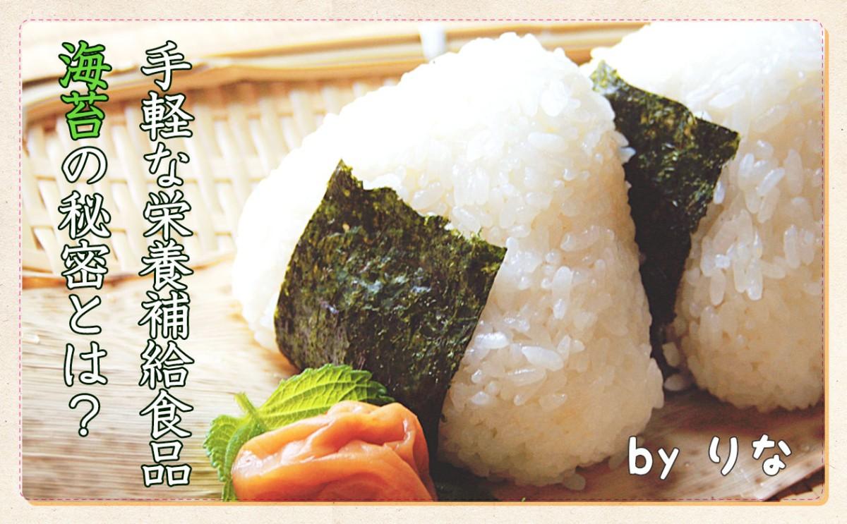 手軽な栄養補給食品 海苔の秘密に迫る!!