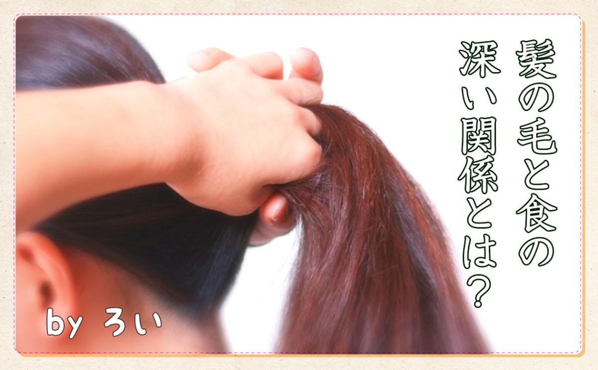 冬は抜け毛が増える!?髪の毛と食の深~い関係