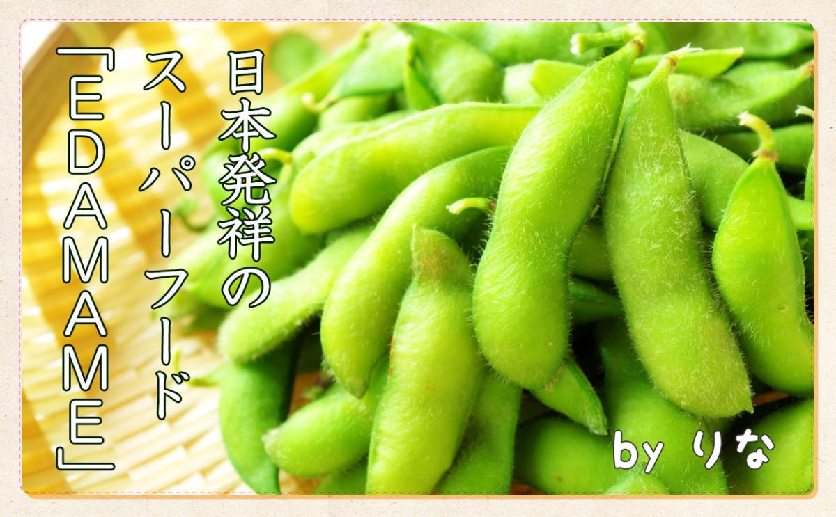 日本発祥のスーパーフード「EDAMAME」の秘密に迫る!