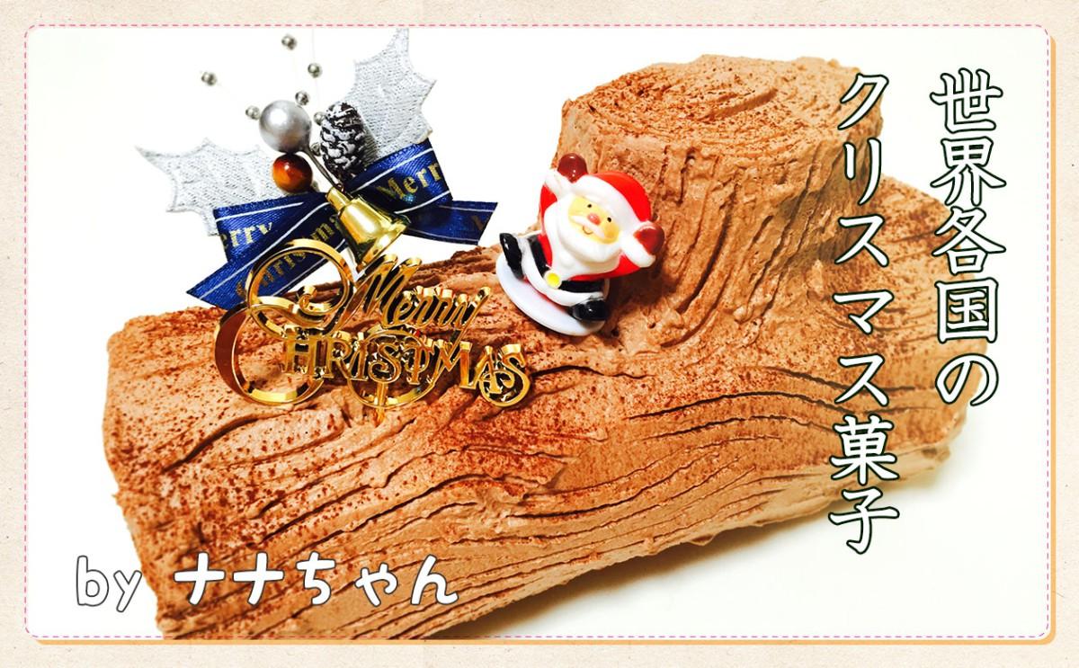 クリスマスに食べられる世界のお菓子!