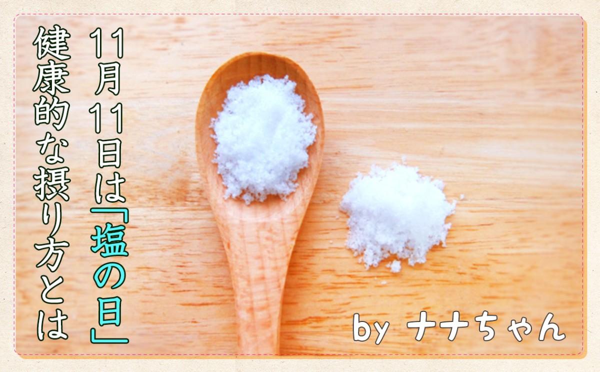 1月11日は「塩の日」