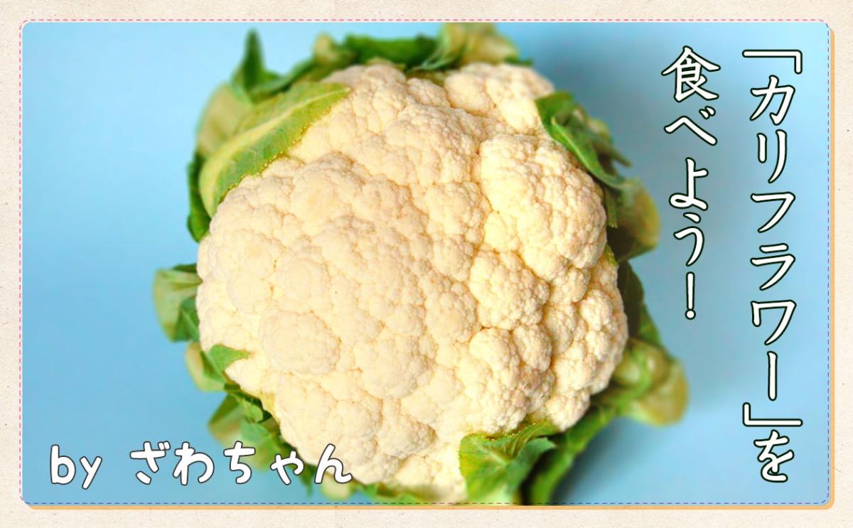 花野菜の仲間「カリフラワー」を食べよう!