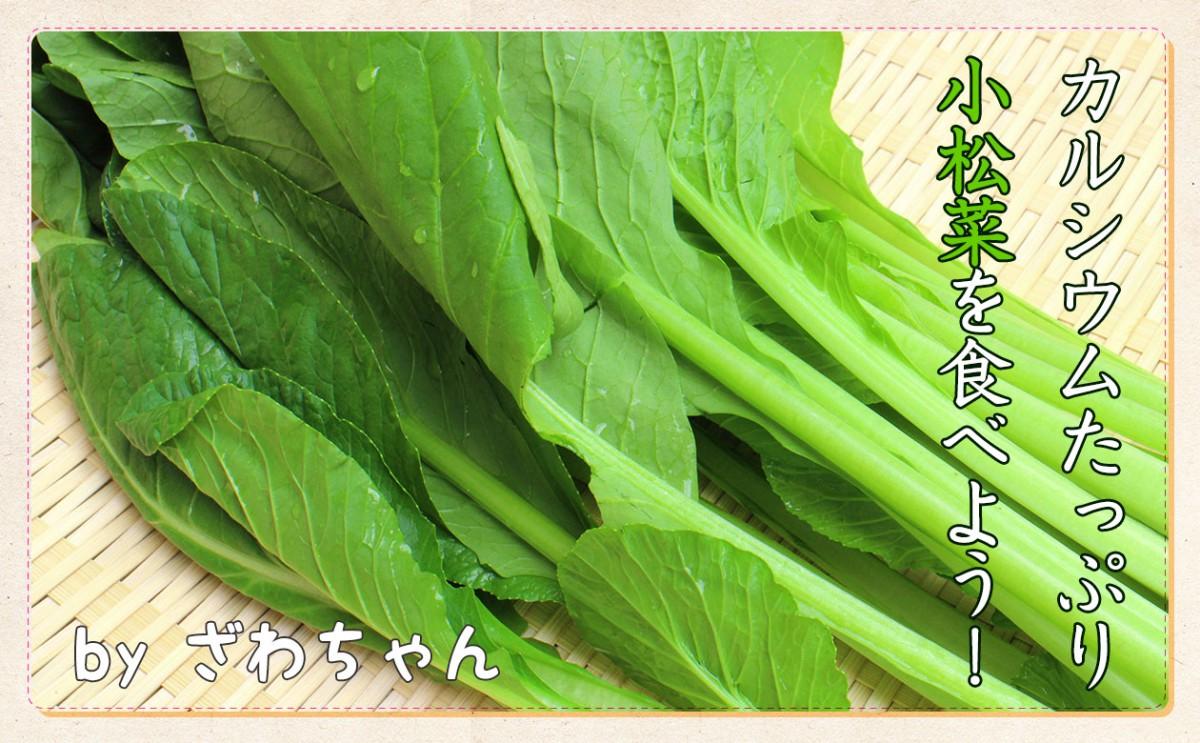 ほうれん草に負けてない!小松菜の栄養価とは?