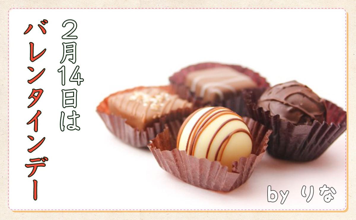 14日はバレンタインデー!なぜチョコレートを贈るの?