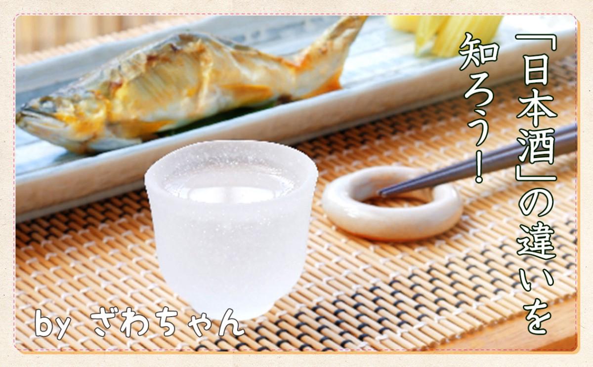 純米酒に吟醸酒?日本酒の違いを知ろう!