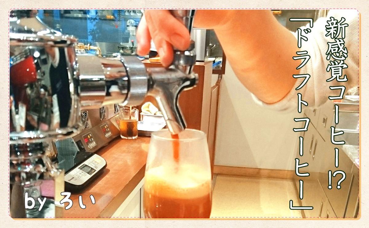 新感覚コーヒー!ドラフトコーヒーとは?