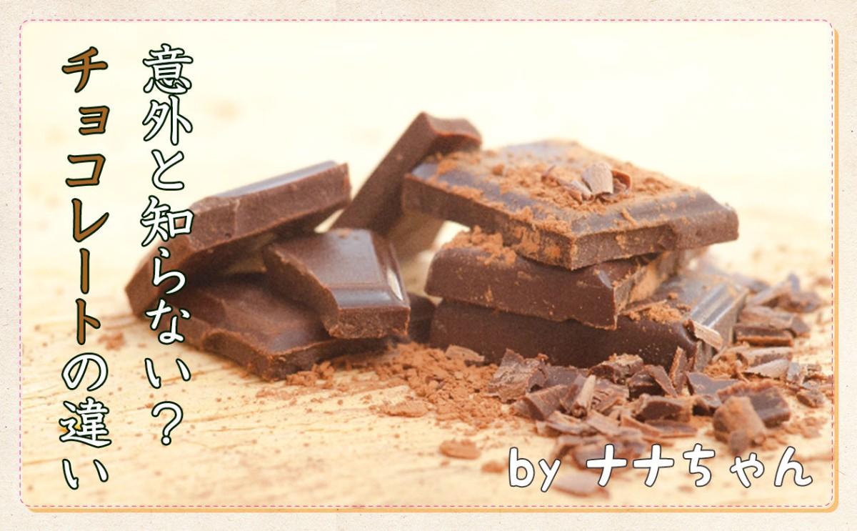 意外と知らない?チョコレートの違い☆