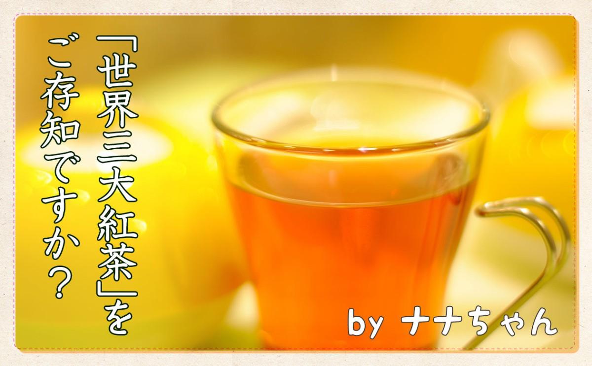 「世界三大紅茶」をご存知ですか?