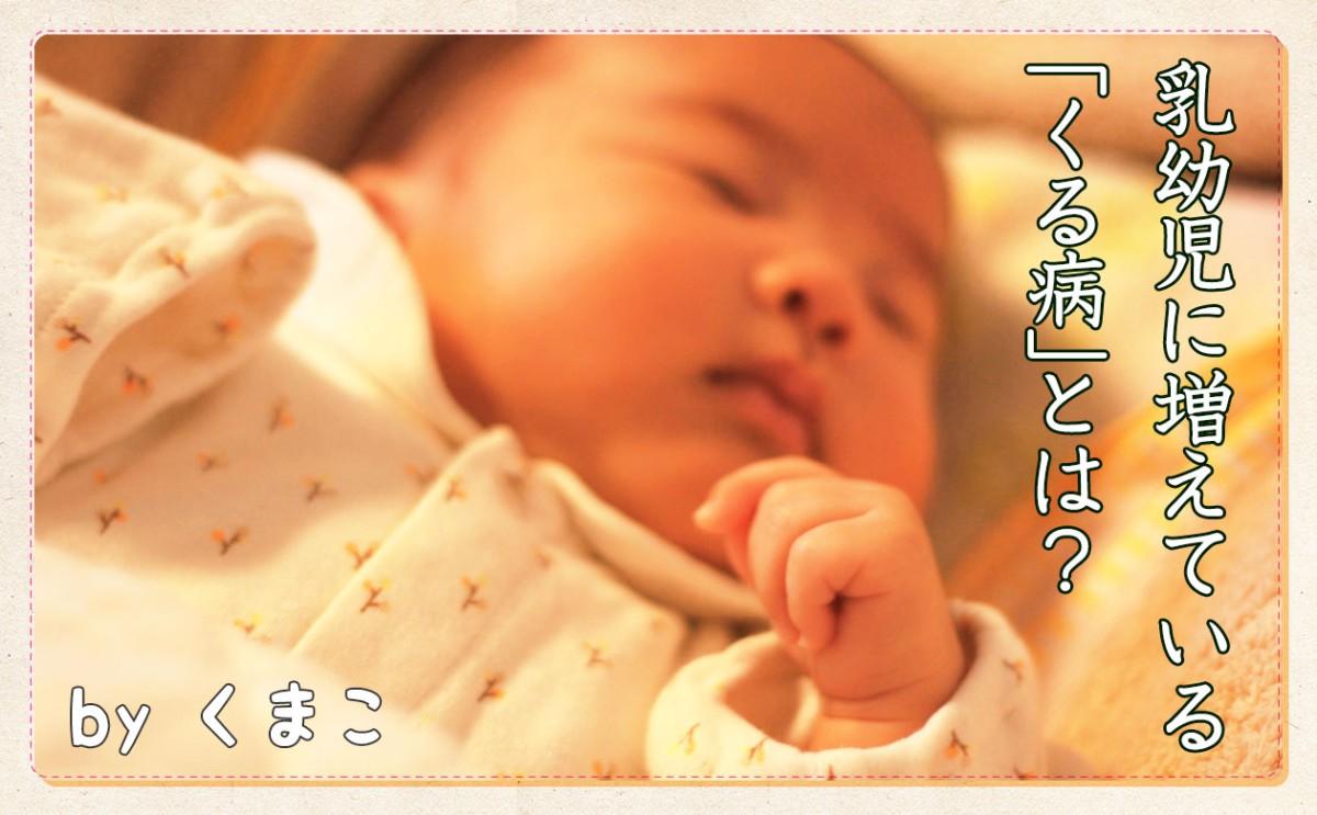 近年、乳幼児に増えている「くる病」ってなに!?