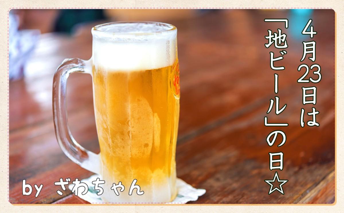 4月23日は地ビールの日☆ビールで乾杯しよう!