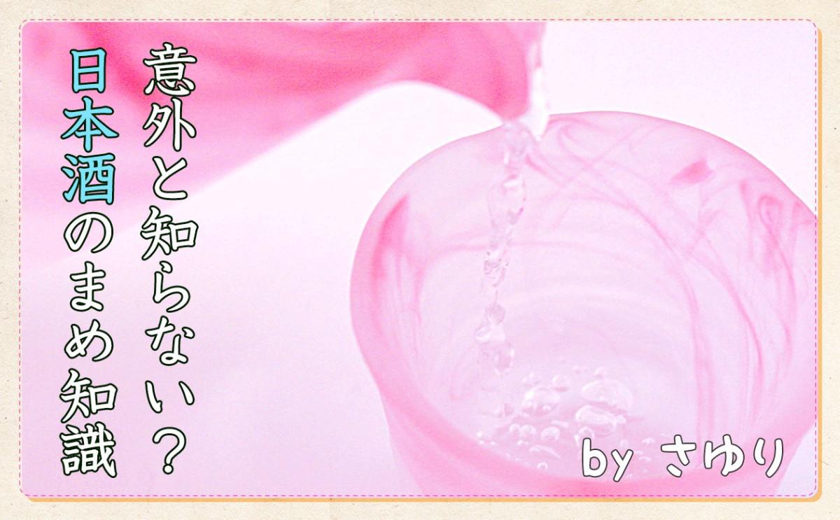 日本酒で素敵女子になろう!~意外と知らない豆知識~