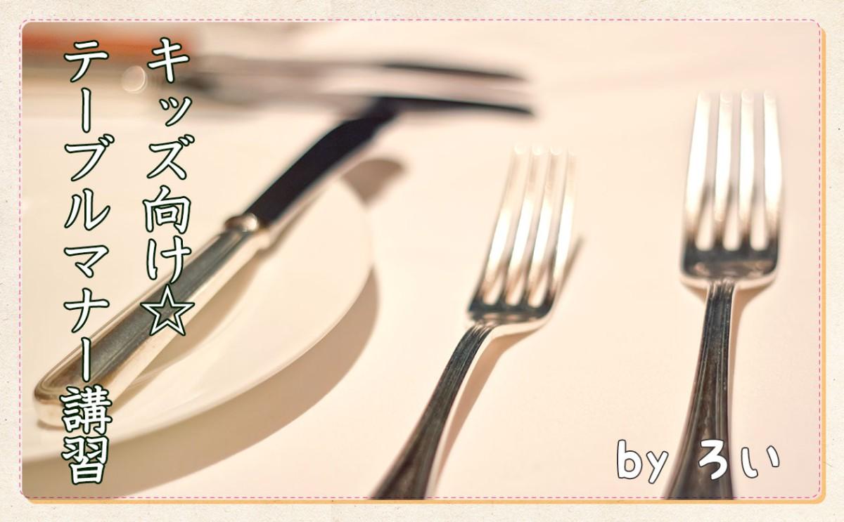 親子で楽しく学べる☆キッズ向けテーブルマナー講習!