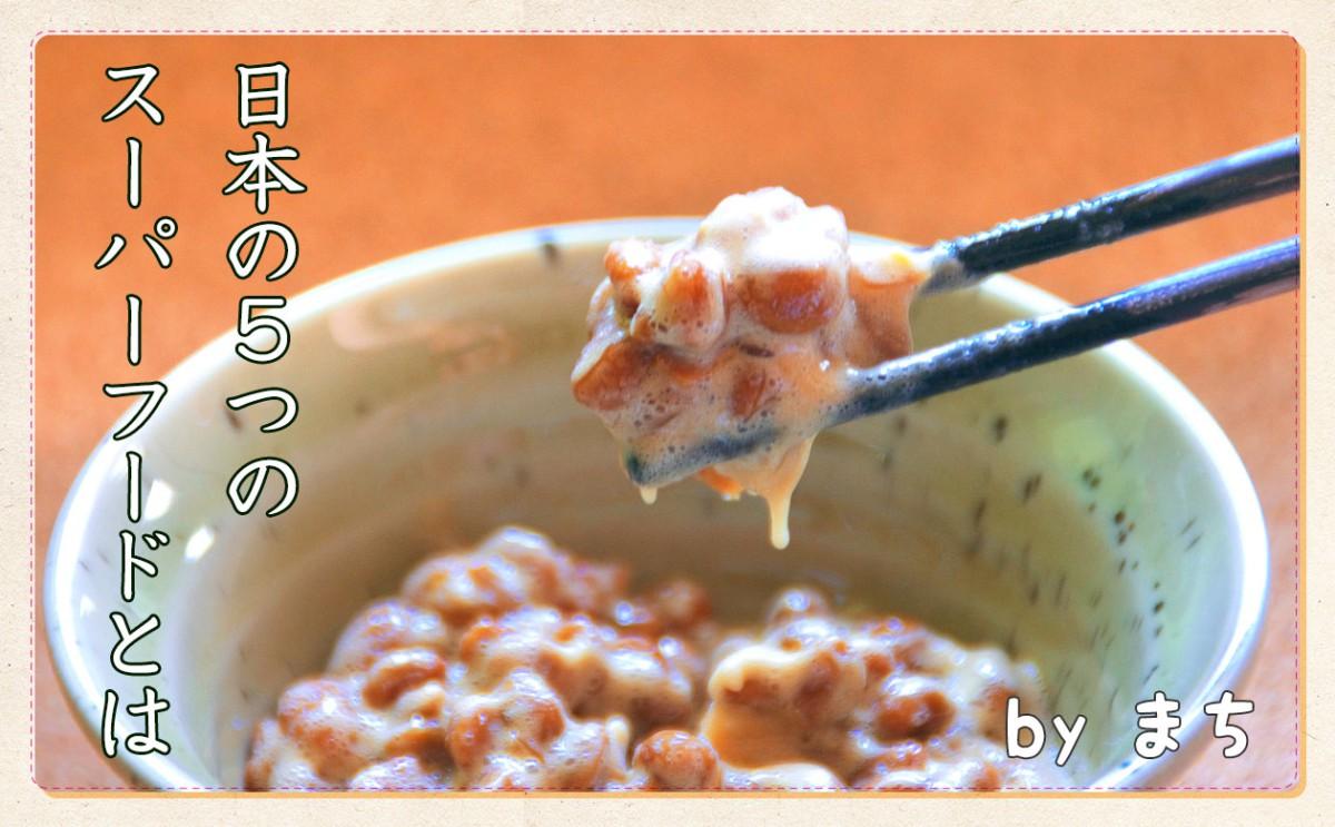 実は知らないうちに食べていた!?日本のスーパーフード5つ
