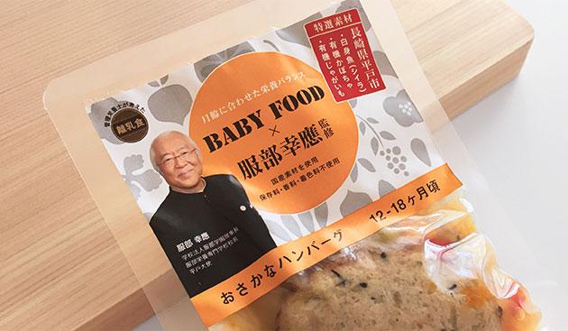 冷凍離乳食「おさかなハンバーグ」パッケージデザイン