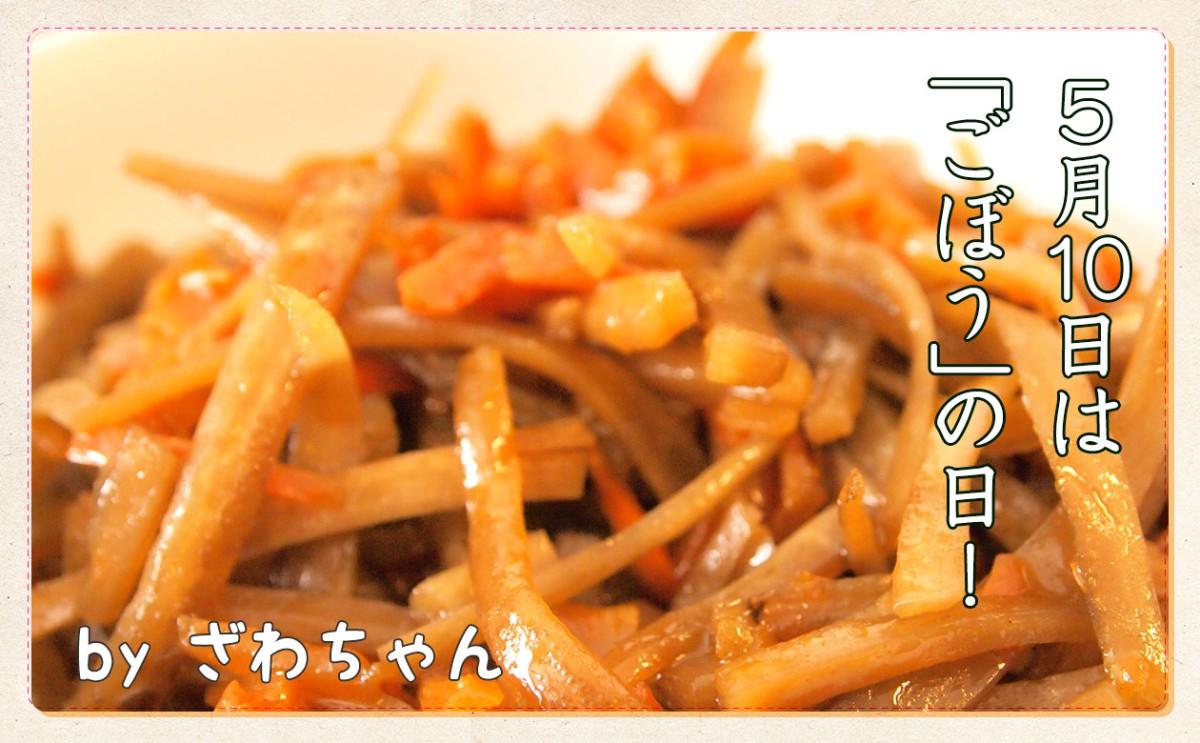 5月10日はごぼうの日☆新ごぼうを食べよう!