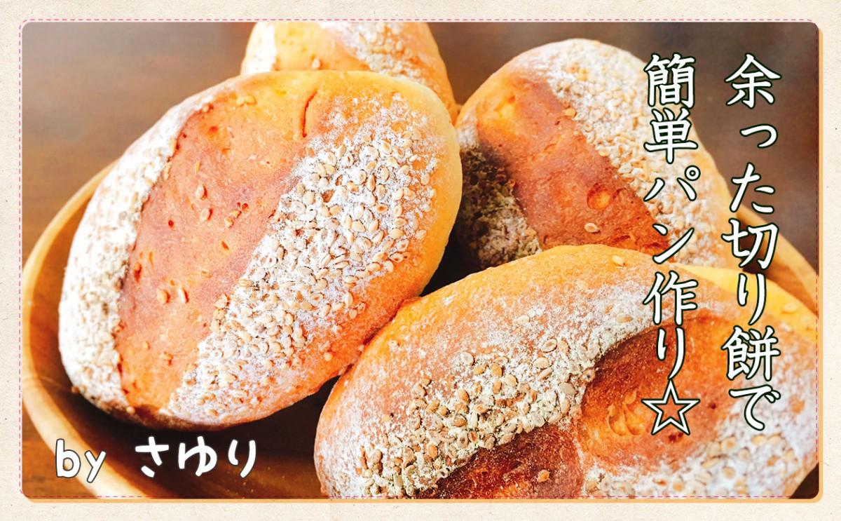 余った切り餅がパンに!?簡単切り餅パンレシピ