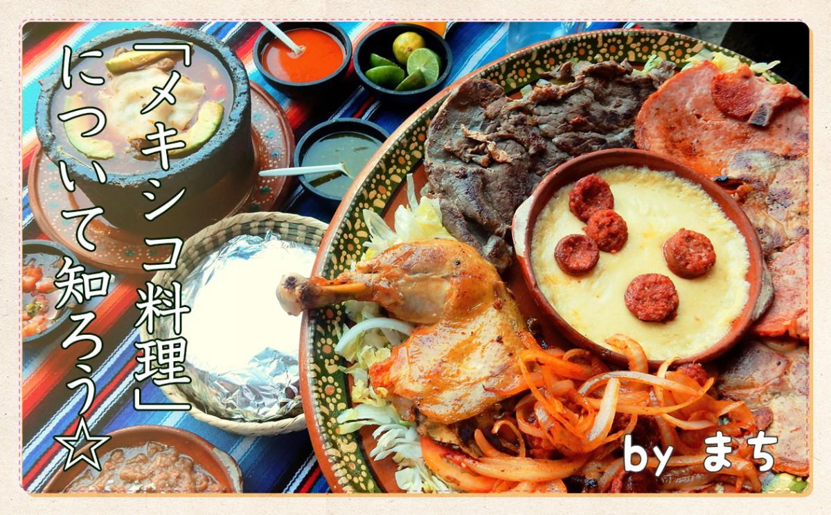 昨年から話題の「メキシコ料理」について知ろう☆