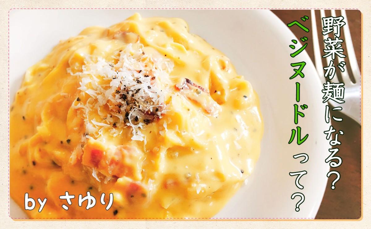 さゆり野菜麺_main