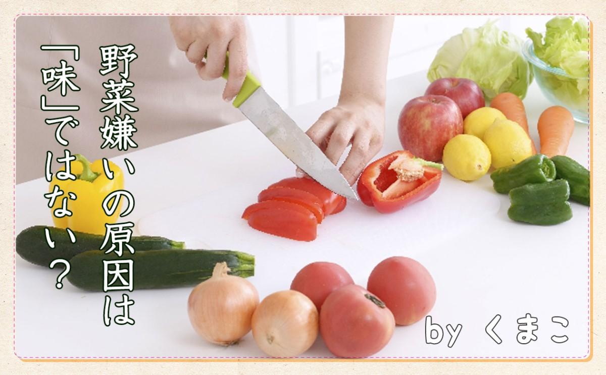野菜嫌いではなかった?!実はアレが嫌い!