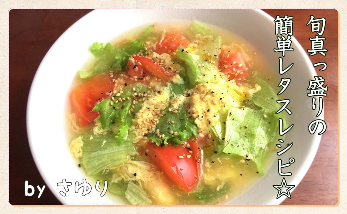 捨てていた外葉も有効活用!旬真っ盛りのレタスレシピ☆