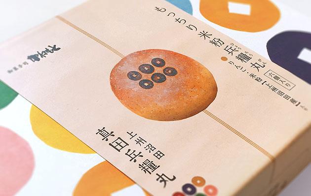 「真田兵糧丸」企画・デザイン