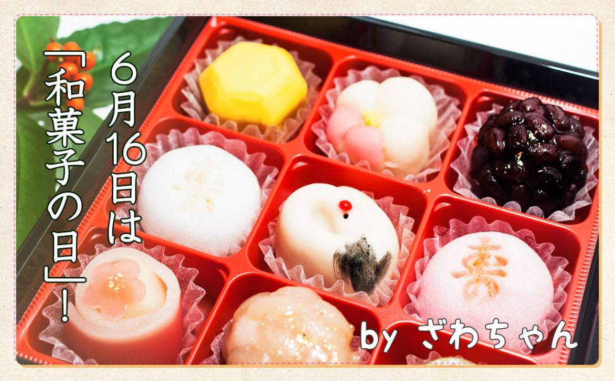 6月16日は「和菓子の日」和菓子は洋菓子よりヘルシー!?