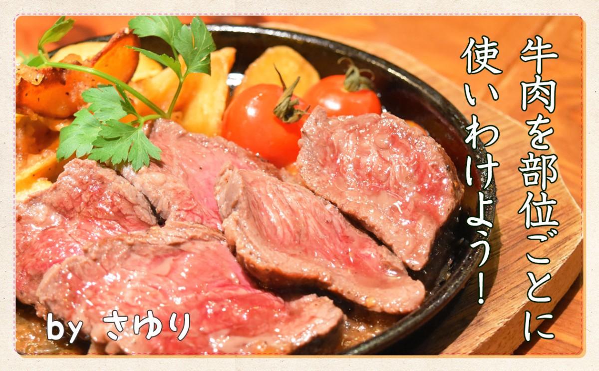 牛肉を部位ごとに使い分けよう!