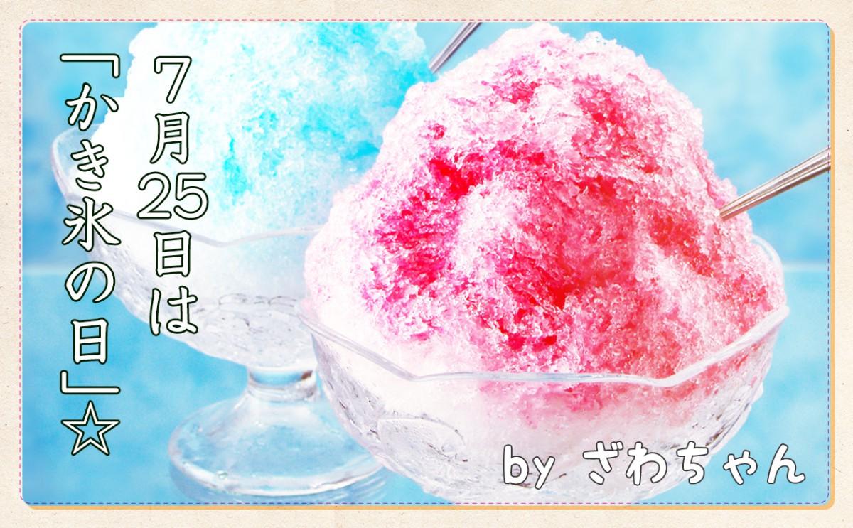 7月25日はかき氷の日
