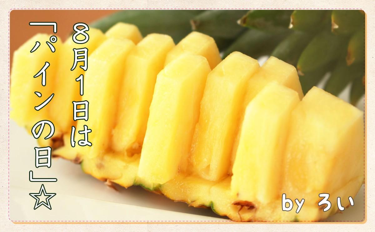 8月1日はパインの日☆